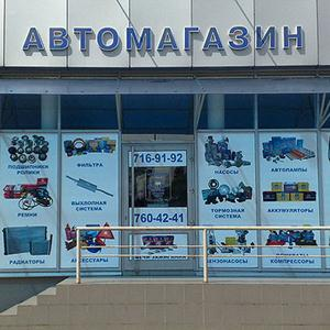 Автомагазины Бологого