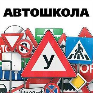 Автошколы Бологого