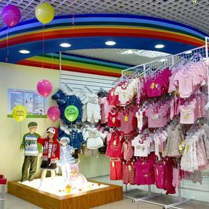 Детские магазины Бологого