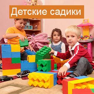 Детские сады Бологого
