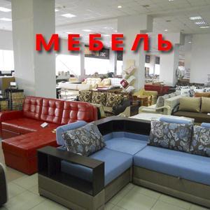 Магазины мебели Бологого