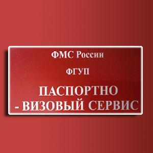 Паспортно-визовые службы Бологого