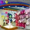 Детские магазины в Бологом