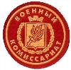 Военкоматы, комиссариаты в Бологом