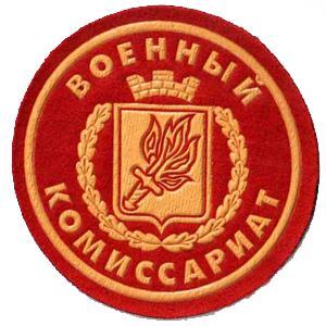 Военкоматы, комиссариаты Бологого